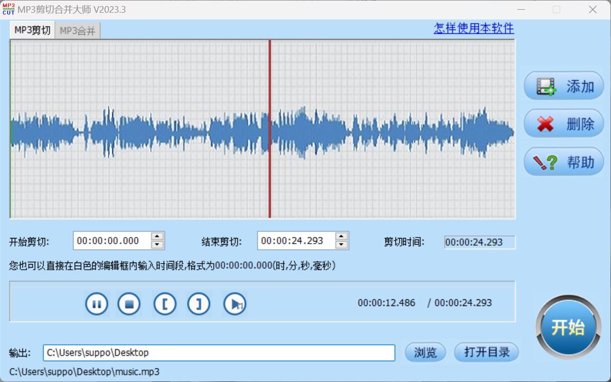 MP3视频剪切合并大师 13.9 免费下载